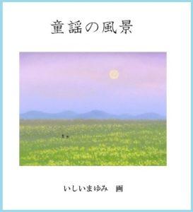 童謡の風景(絵本)
