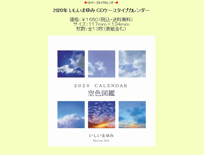 空色カレンダー1